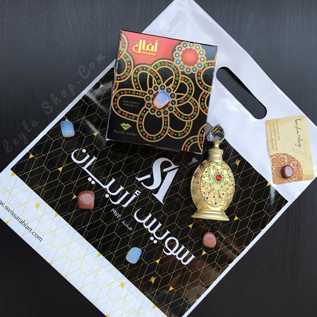 Swiss Arabian - Amal