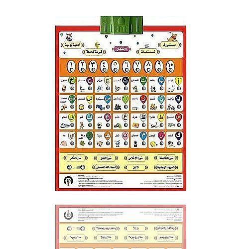Детский электронный Арабский Алфавит