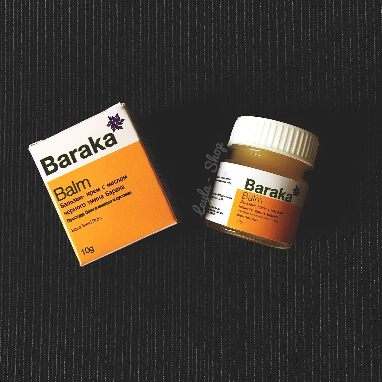Бальзам-крем с маслом чёрного тмина Baraka