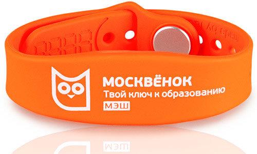 Браслет Москвёнок Пифагор NEW оранжевый