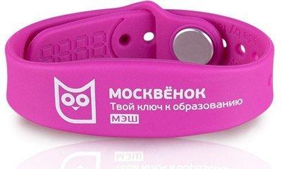 Браслет Москвёнок Факторика розовый