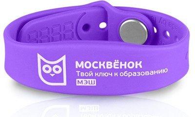Браслет Москвёнок Факторика фиолетовый