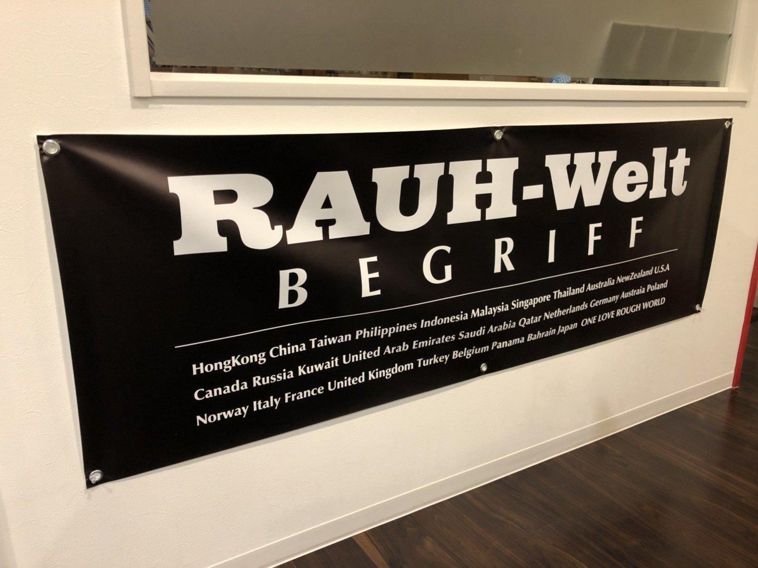 DEEP×RWB Banner 45cm×120cm