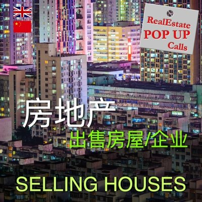 RealEstate POP UP Call - 出售房屋/企业 - SELLING HOUSES - English & 中文