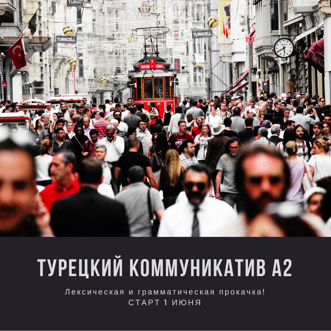 Курс Турецкий коммуникатив А2