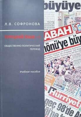 Турецкий язык – I. Общественно-политический перевод: учебное пособие