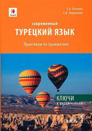 Современный турецкий язык: практикум по грамматике. Ключи к упражнениям. Часть 1. Оганова Е.А., Ларионова Е.И.