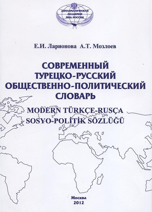 Современный турецко-русский общественно-политический словарь. Ларионова Е.И., Мозлоев А.Т.