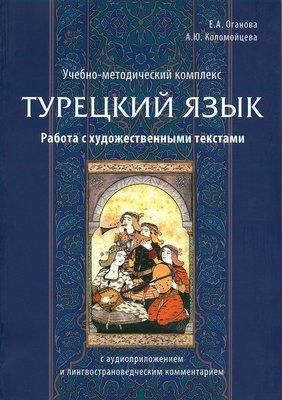 Турецкий язык: Работа с художественными текстами. Учебно-методический комплекс. Оганова Е.А. Коломойцева А.Ю.