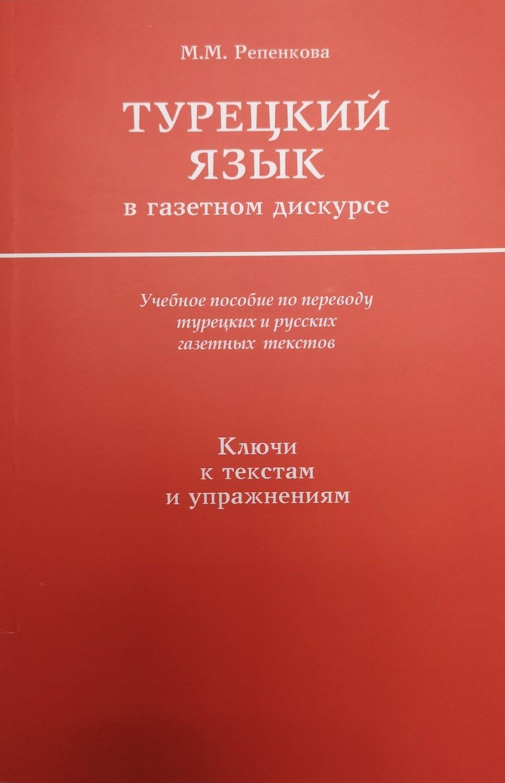 Турецкий язык в газетном дискурсе. Ключи к текстам и упражнениям. Репенкова М.М.