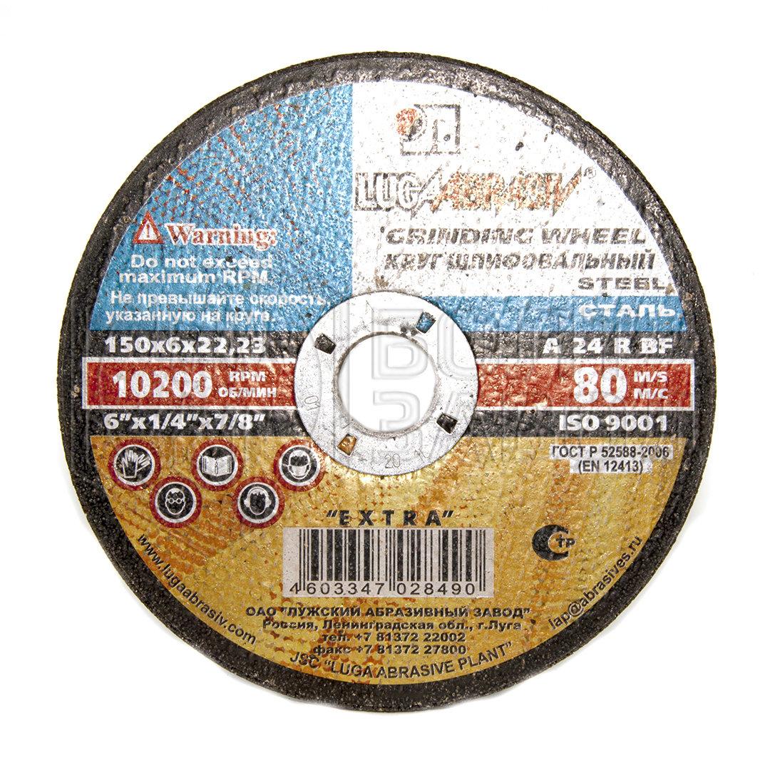 Круг шлифовальный 150*6,0*22 94401