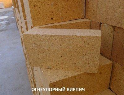 Кирпич шамотный ШБ-5