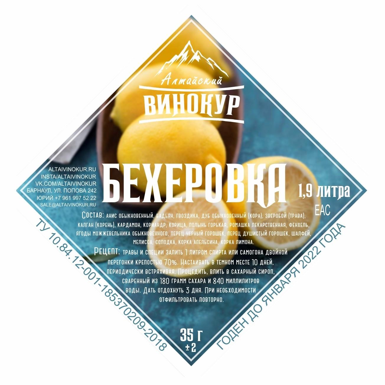Бехеровка | Набор трав и пряностей