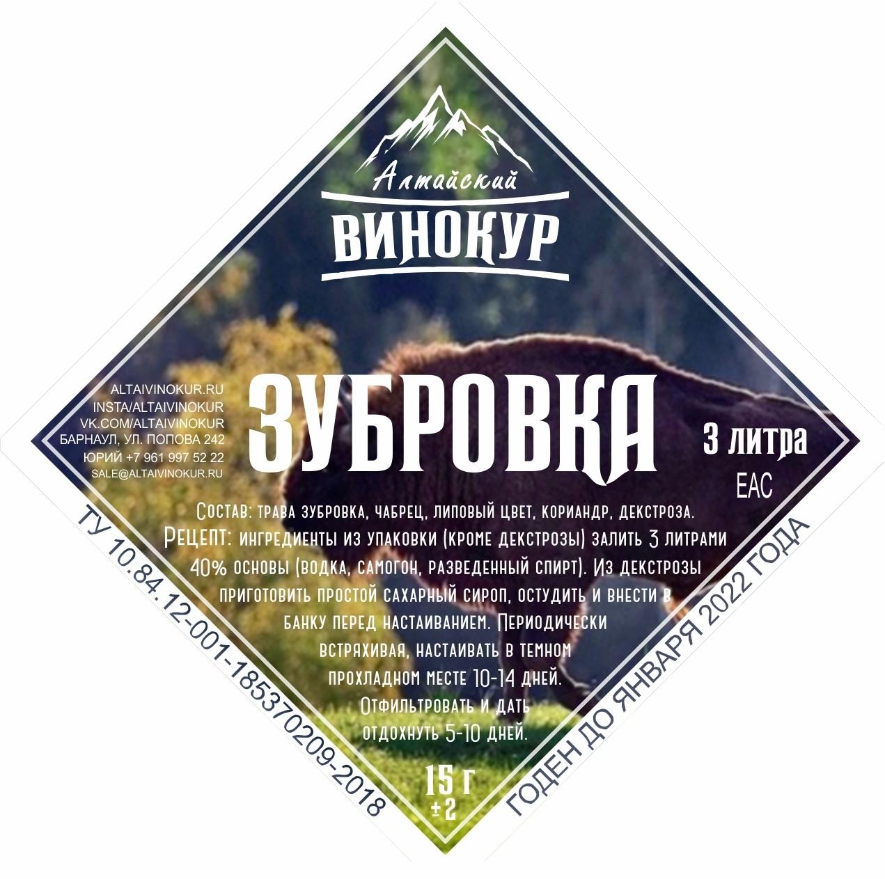 Зубровка | Набор трав и пряностей