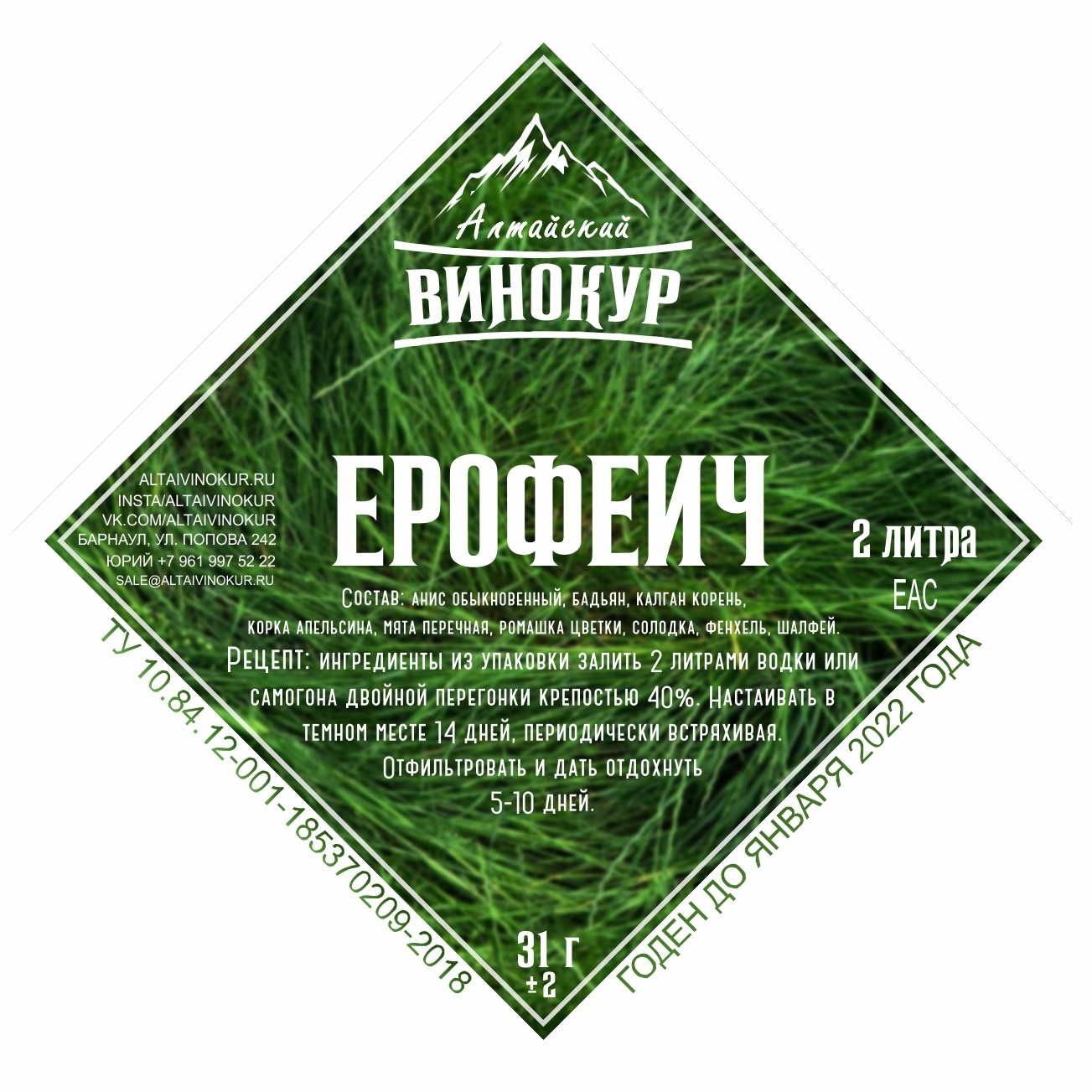 Ерофеич | Набор трав и специй