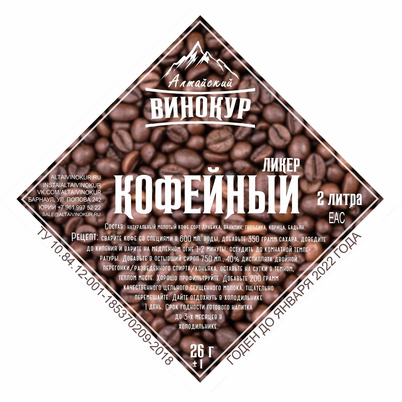 Кофейный ликер | Набор трав и специй