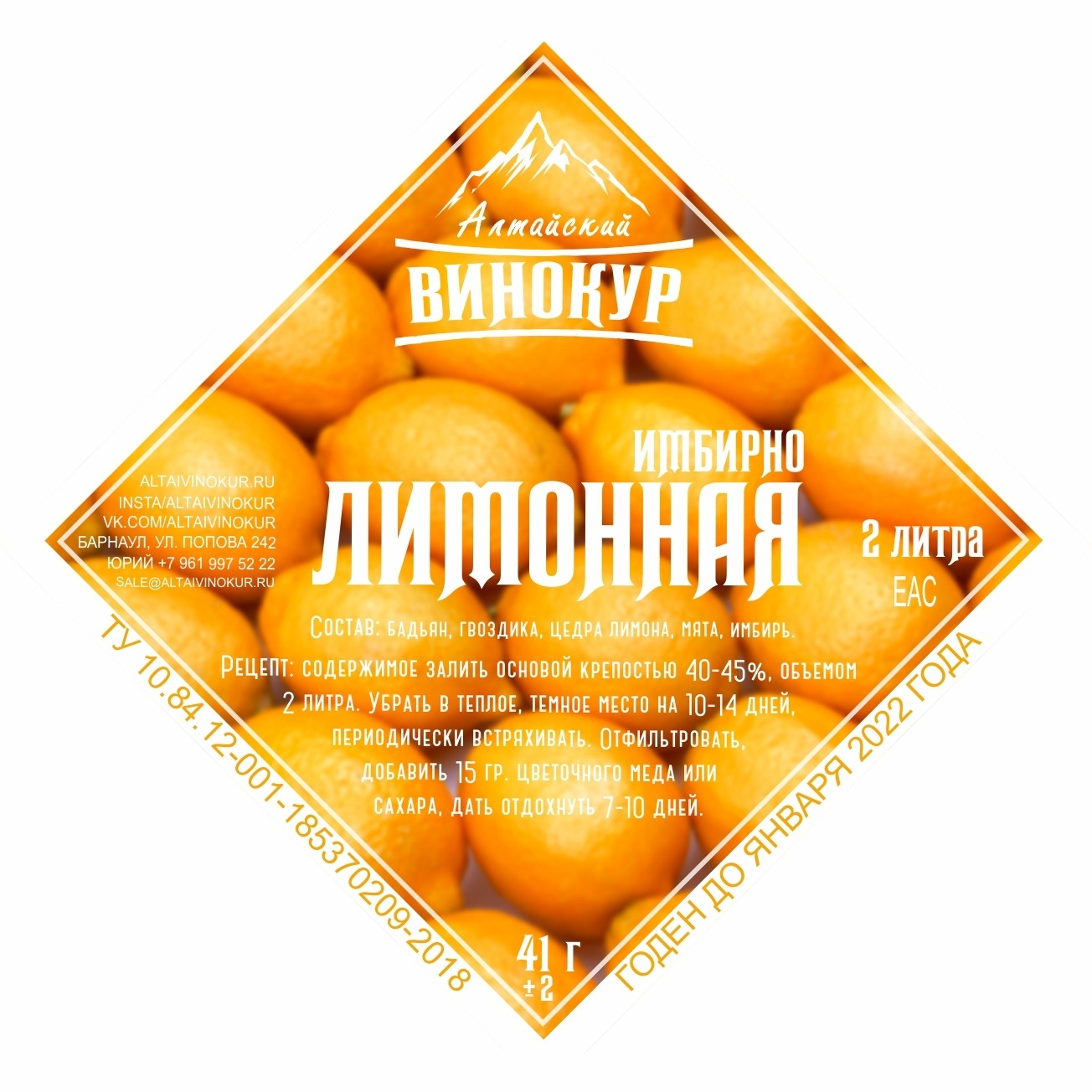 Имбирно-лимонная | Набор трав и специй