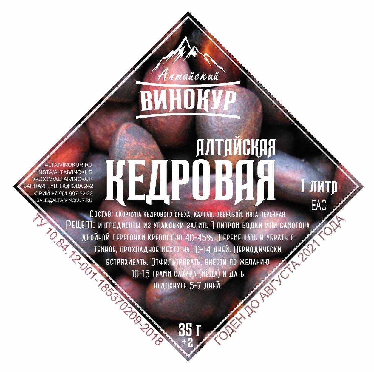 Алтайская Кедровая | Набор трав и специй