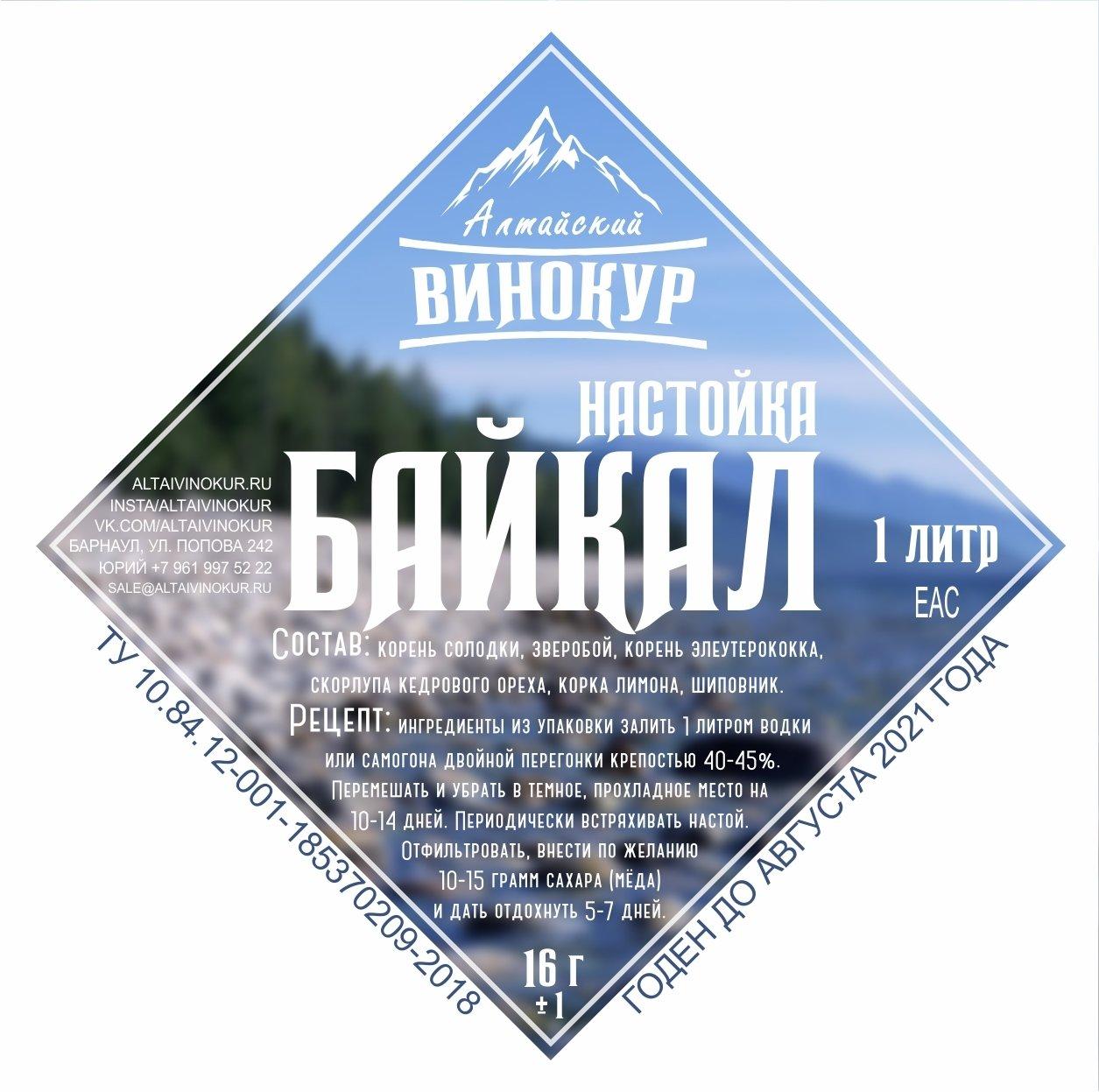 Байкал   Набор трав и пряностей