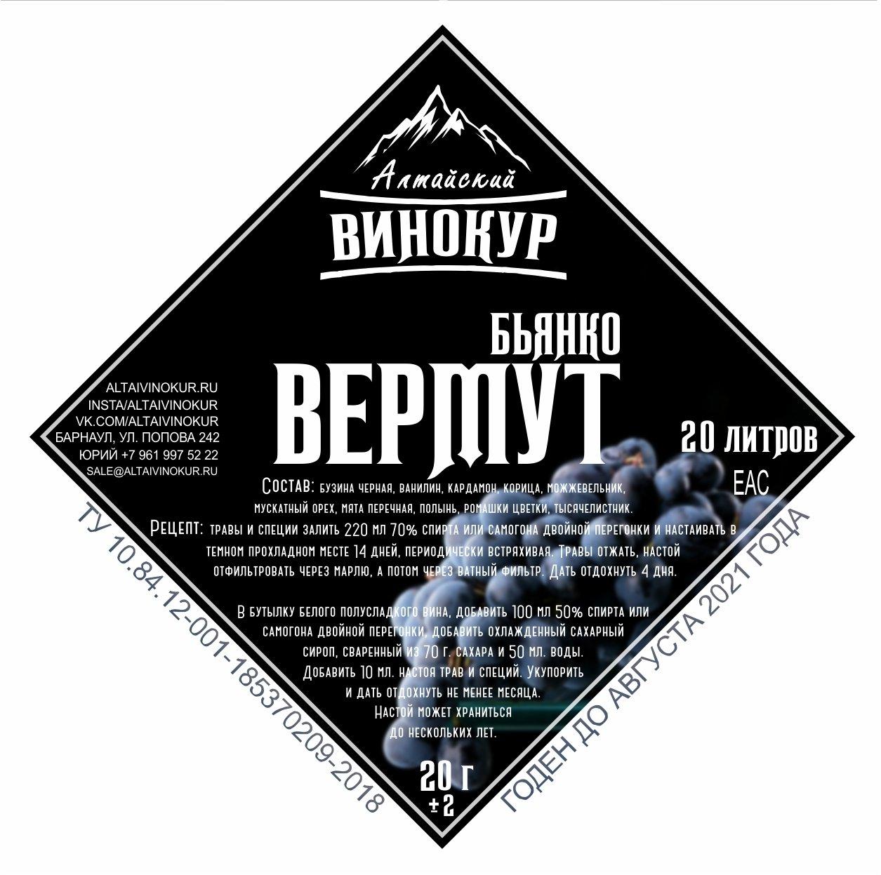 Вермут Бьянко | Набор трав и специй