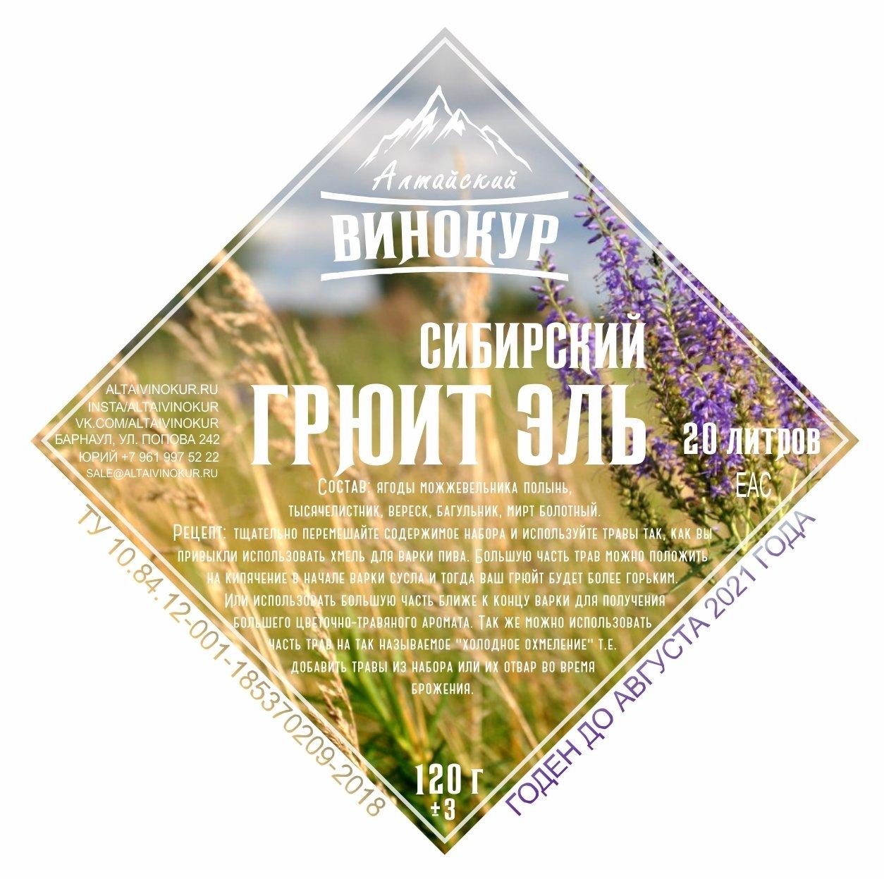 Сибирский грюйт эль   Набор трав и специй