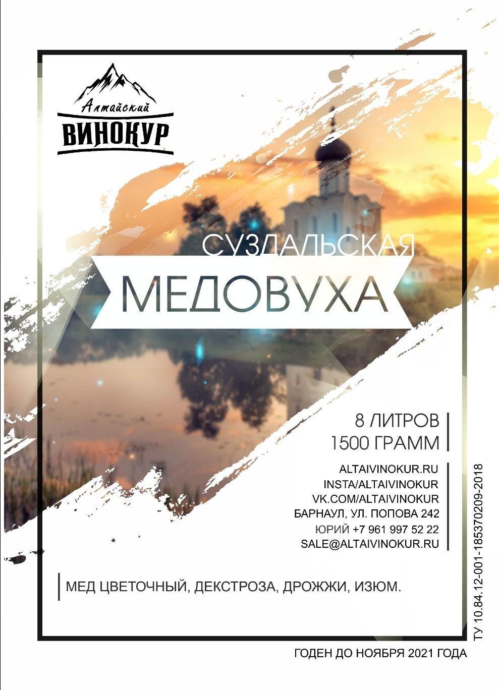 Медовуха Суздальская