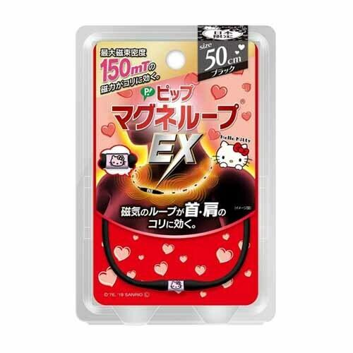 Magneloop Black Hello Kitty 50cm