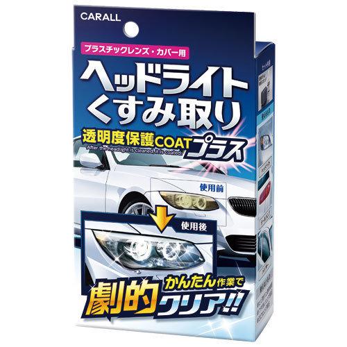 Carall Headlight Kusumitori Cleaner CEC001