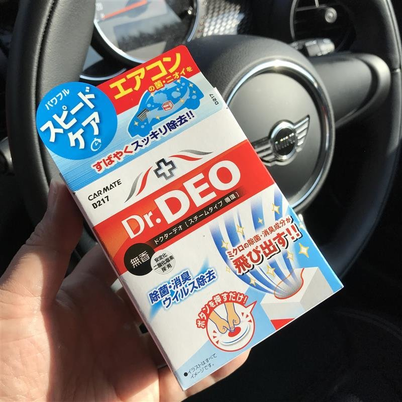 CARMATE Dr Deo STEAM TYPE (4 variants)