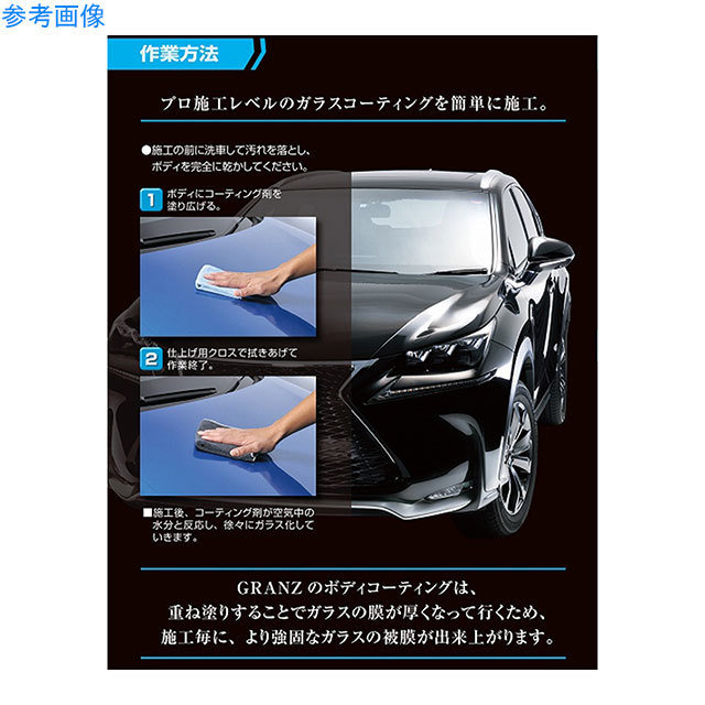 CARMATE GRANZ C121 COATING SPRAY FOR CAR