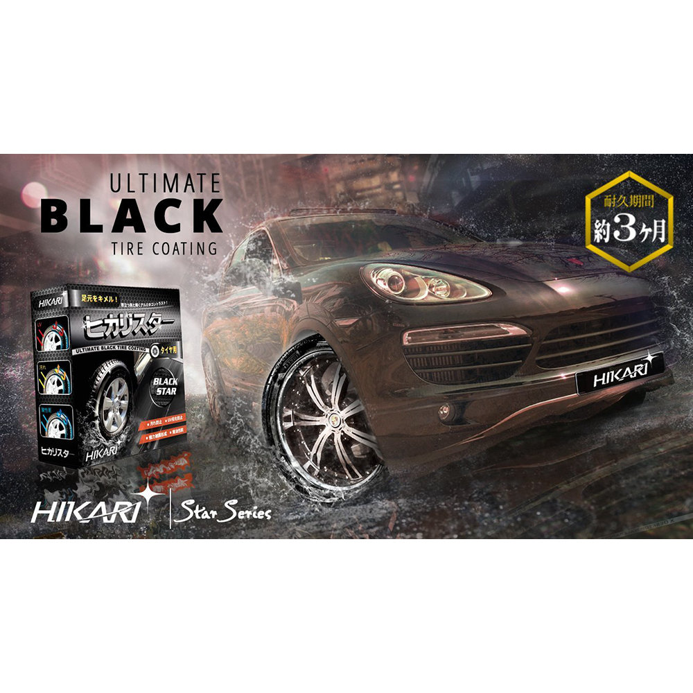 Hikari Blackstar