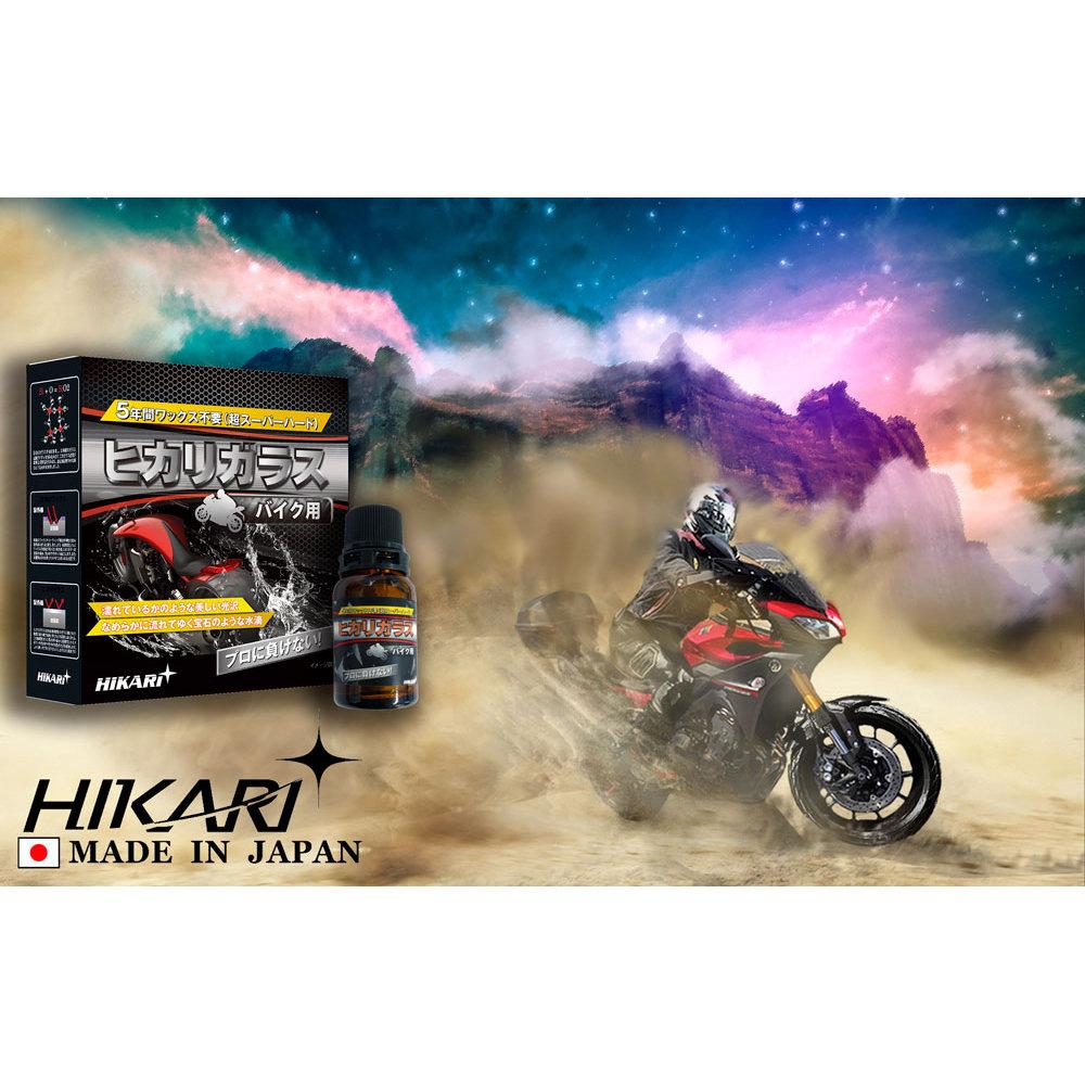 Hikari Bike