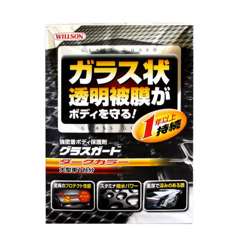 Willson Body Glass Guard Dark (3 sizes) WEA003