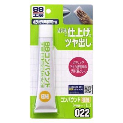 Soft99 Body Compound Super Fine Grade