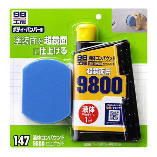 Soft99 Liquid Compound #9800 Set