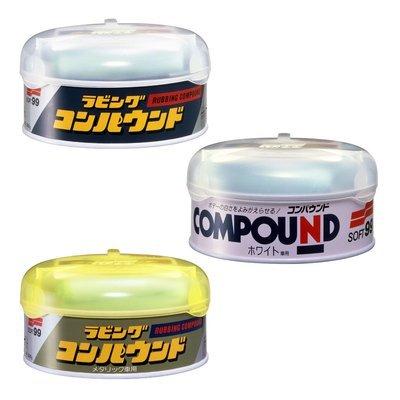 Soft99 Rubbing Compound (3 types)