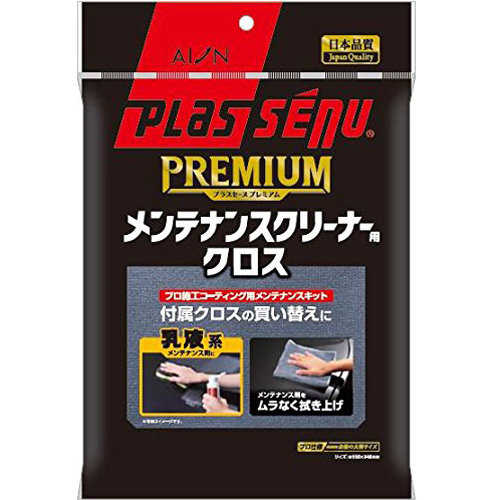Aion Plas Senu PREMIUM (Maitenance Cleaner Cloth)
