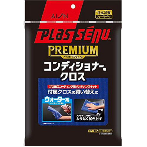 Aion Plas Senu PREMIUM (Conditioner Cloth)