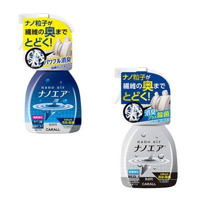 Carall Nano Air Car Fragrance (2 color)