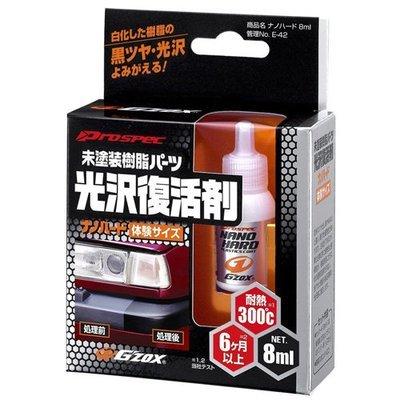 Soft99 Nano Hard Plastic Coat