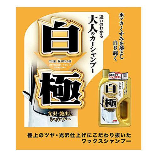 Soft99 Kiwami Extreme Gloss Shampoo White