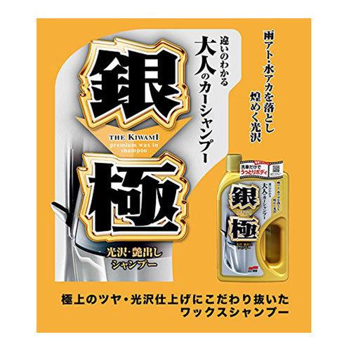Soft99 Kiwami Extreme Gloss Shampoo Silver