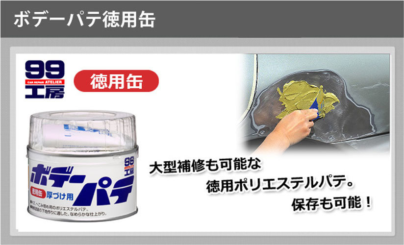 Soft99 Polyester Body Filler 400g