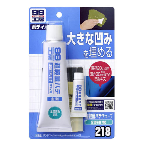 Soft99 Light Putty Tube Type SCP138