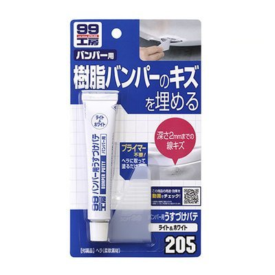 Soft99 Bumper Lacquer Putty Light Color