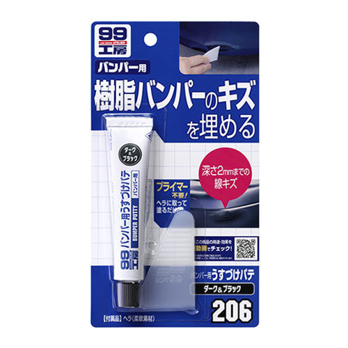 Soft99 Bumper Lacquer Putty Dark Color