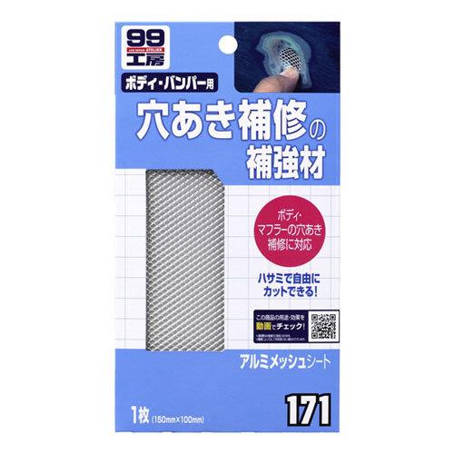 Soft99 Aluminum Mesh Sheet SCP143