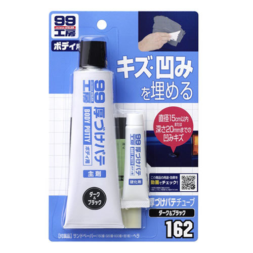 Soft99 Polyester Tube Putty Dark SCP145
