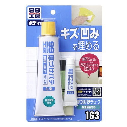 Soft99 Polyester Tube Putty Natural