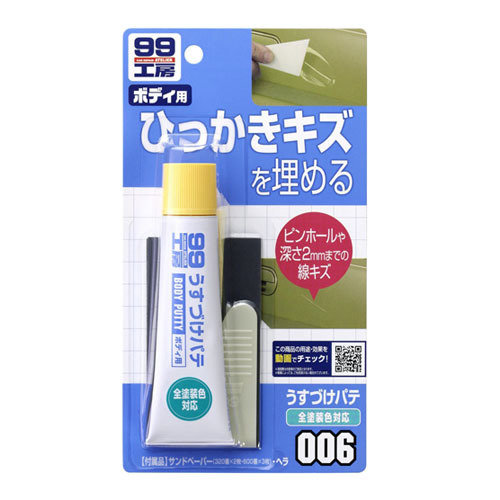 Soft99 Body Putty Natural SCP152